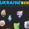 Ukrainemania.com | Новости украинского футбола