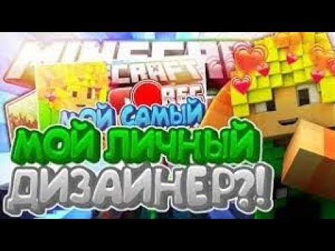 Мой дизайнер?! | Minecraft | Vimeworld | Топ дизайнер