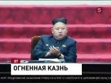 Шок тоталитаризма  Ким Чен Ын собственноручно сжег из огнемета министра 10.04.2014