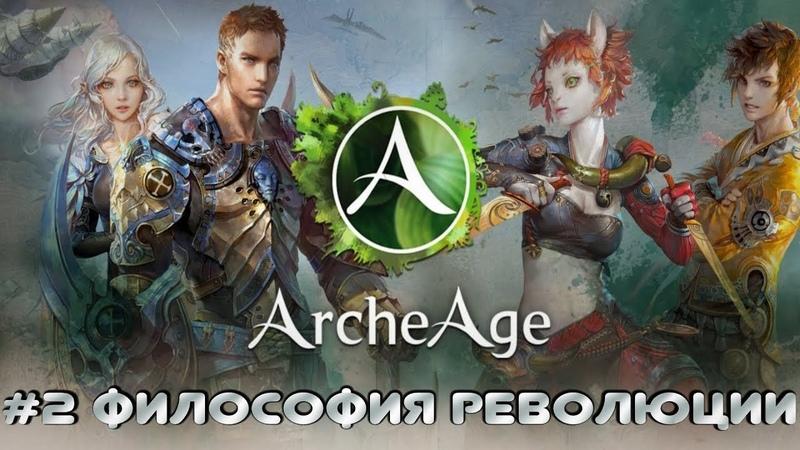 ArcheAge - смотрим на игру - прохождение 2 - Философия революции