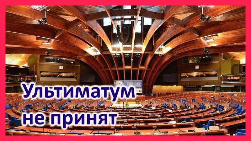 Ультиматум не прошел:Россия приняла решение о взносах в ПАСЕ