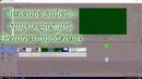 Зеленое видео в sony vegas pro Как решить проблему
