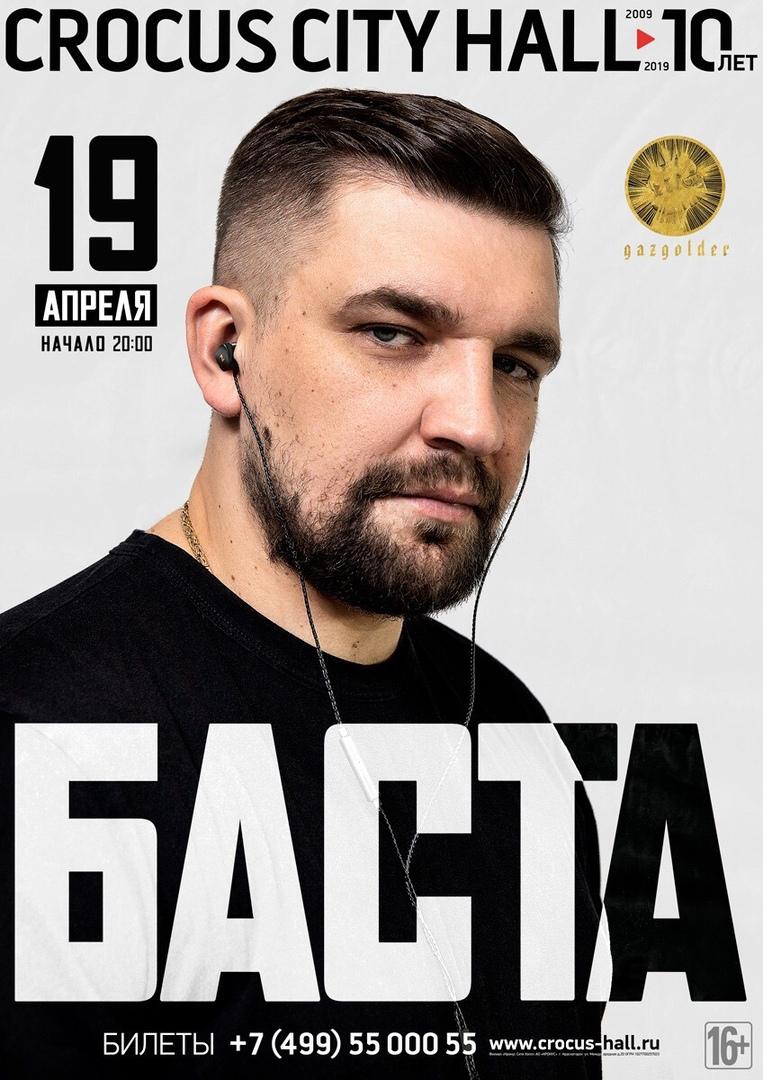 Афиша Москва 19.04 - Баста / Крокус Сити Холл