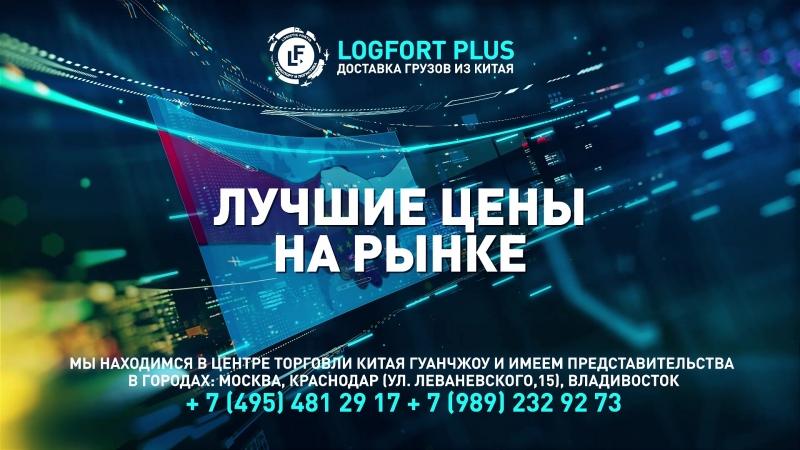 Logfort Plus Логистическая компания