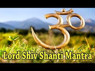Lord Shiv Shanti Mantra