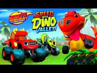 Вспыш и Чудо Машинки Скорость в Долине Динозавров Вспыш и Чудо Машинки мультик игра ChildrenTV