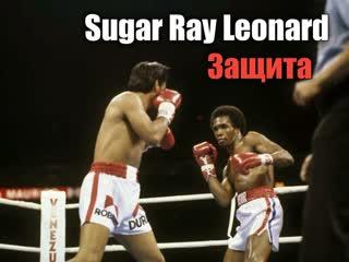 Sugar ray leonard - defence