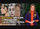 Виктория Бекхэм, «Игра престолов» и комедия о блокадном Ленинграде