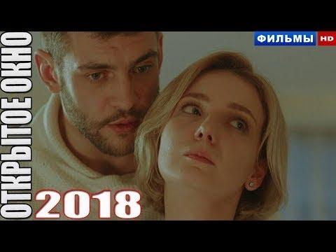 Премьера 2018 только вышла ОТКРЫТОЕ ОКНО Русские мелодрамы 2018 новинки 2018 hd