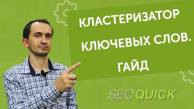 Кластеризация семантического ядра: Бесплатный инструмент от SEOQUICK