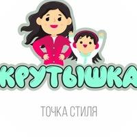 Татьяна Крутышка