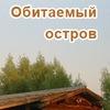 Недвижимость в Карелии. Клуб «Обитаемый Остров»