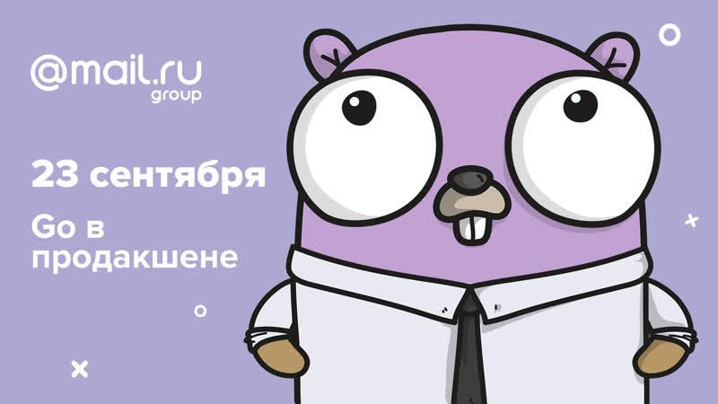 «Опыт переезда частей сайта банка с Parser на Go», Андрей Рацеров, Альфа-Банк