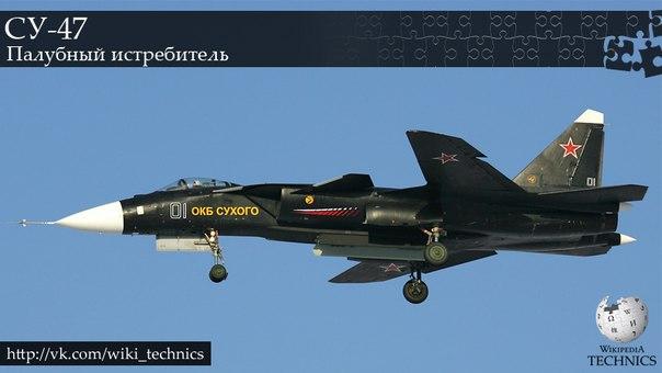Су-47 «Беркут» (C-37) (по