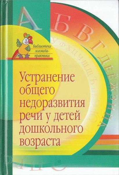 Файл Филичева Подготовка к