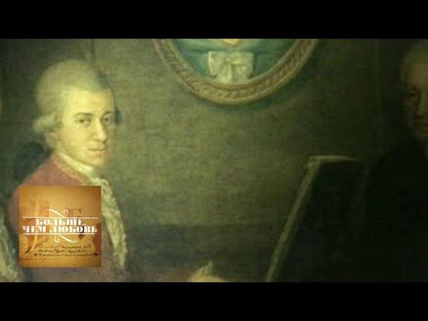 Вольфганг Моцарт и Констанция Вебер . Больше, чем любовь