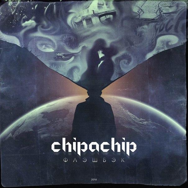 ChipaChip - Флэшбэк (2014)