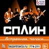 Сплин | Саратов | 21 ноября