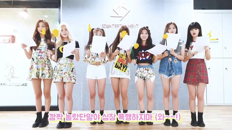 SATURDAY(세러데이) - MMook JJi BBa (묵찌빠) 응원법 cheering method 공개