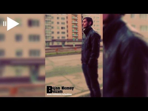 Bijan Nemoy - Bozam (рэпи точики)