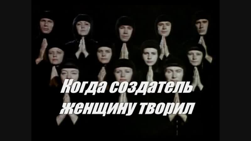 КОГДА СОЗДАТЕЛЬ ЖЕНЩИНУ ТВОРИЛ исп Анатолий Хопёрский