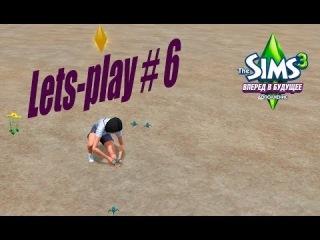 Давайте играть в The Sims 3 Вперёд в Будущее # 6. В Мире животных .
