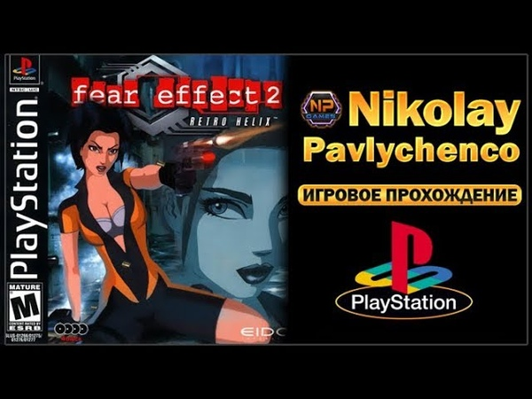 Fear Effect 2 Retro Helix Эффект Страха 2 Ретро Спираль PlayStation 32 bit Прохождение игры