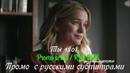Ты 1 сезон 8 серия - Промо с русскими субтитрами (Сериал 2018) You 1x08 Promo