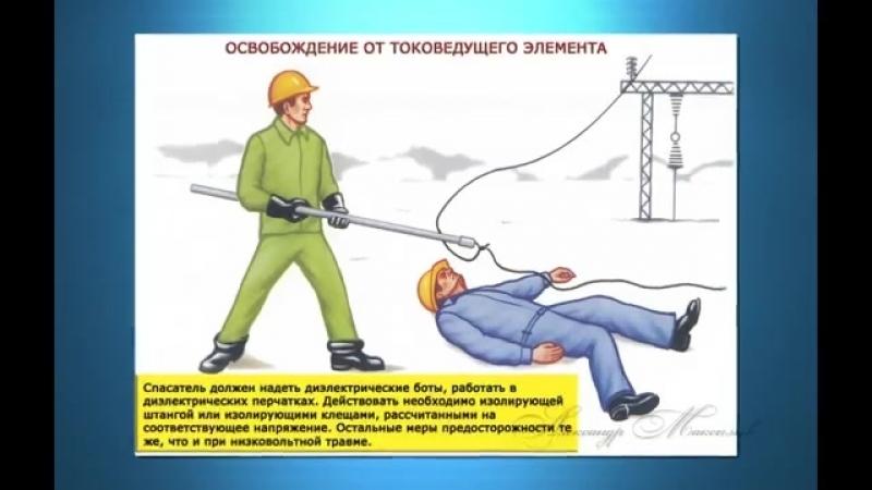 Первая доврачебная помощь, электротравмы