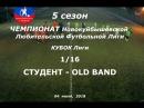 5 сезон Кубок 1-16 Студент - OId Band 04.07.2018 6-8