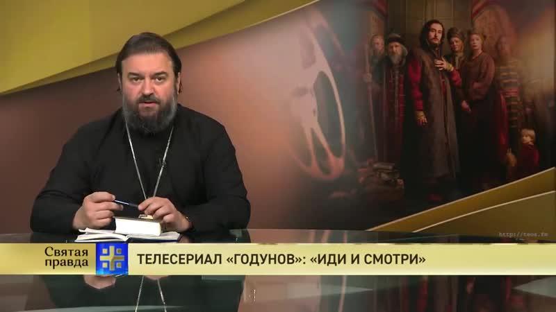 Святая правда - Иди и смотри. Телесериал «Годунов».