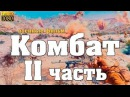 новый военный фильм Наш КОМБАТ 2016 2 часть Русские военные фильмы о войне