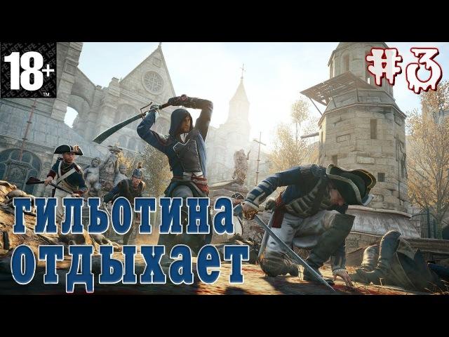 Assassin's Creed Unity☛Добивания как искусство☛ Кровавый пиксель 3