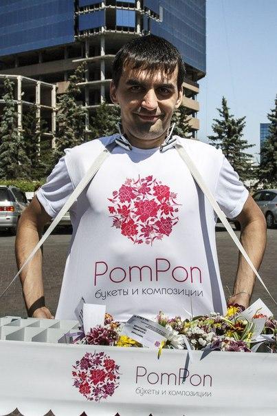 Pom Pon | Санкт-Петербург