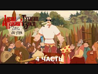 Алёша Попович и Тугарин Змей RYTP 4