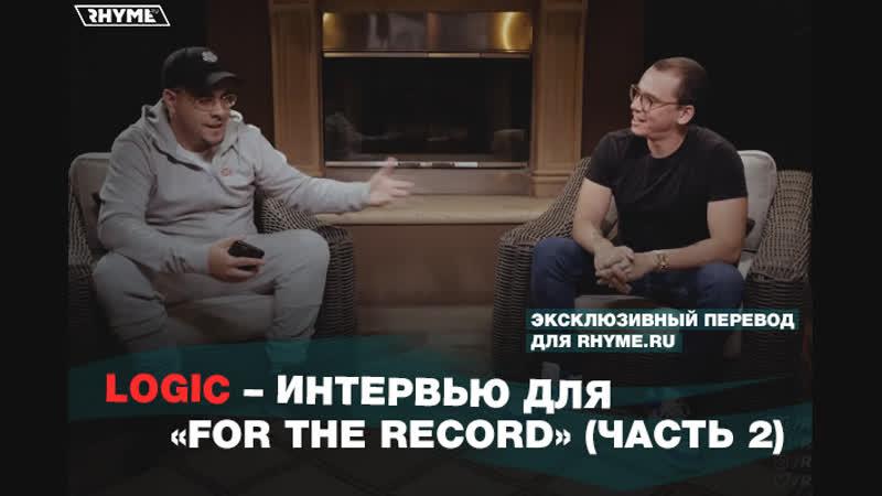 Logic – Интервью для «For The Record» [часть 2] (Переведено сайтом Rhyme.ru)