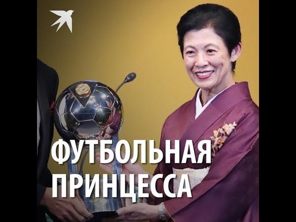 Футбольная принцесса