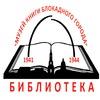"""Библиотека """"Музей книги Блокадного города"""""""