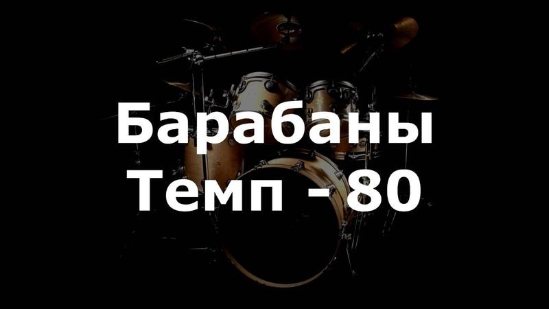 Барабаны Минус - темп 80