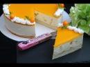 Торт Манго рецепт написан ниже