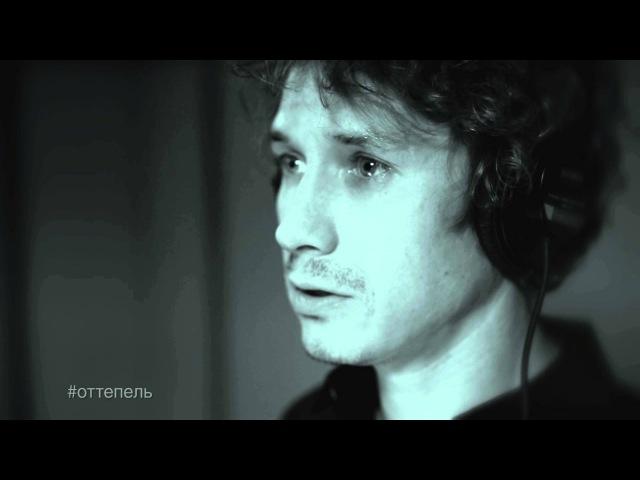 Оттепель Александр Яценко читает стихотворени Геннадия Шпаликова