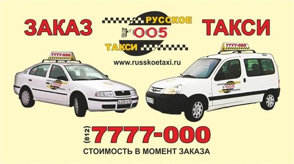 Русское Такси Скачать Игру Бесплатно - фото 9