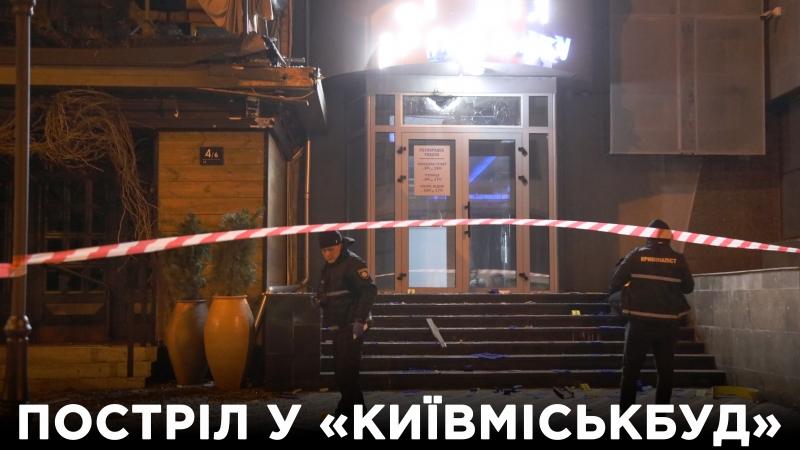 Постріл гранатомета в Київміськбуд
