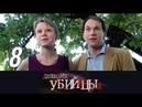 Дневник убийцы. 8 серия (2002) Криминальный детектив @ Русские сериалы