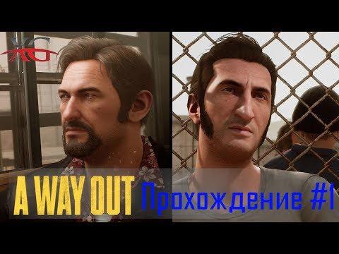 A Way Out: Прохождение в кооперативе | Стрим 1 » Freewka.com - Смотреть онлайн в хорощем качестве
