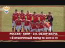 Россия Кипр 2 0 1 й отборочный раунд ЧЕ 2019 U 19 Обзор матча