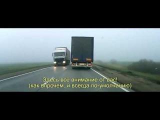 Сигналы дальнобойщиков на дороге, Приколы  на дорогах россии