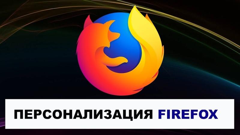 Firefox настройка внешнего вида меню Персонализация