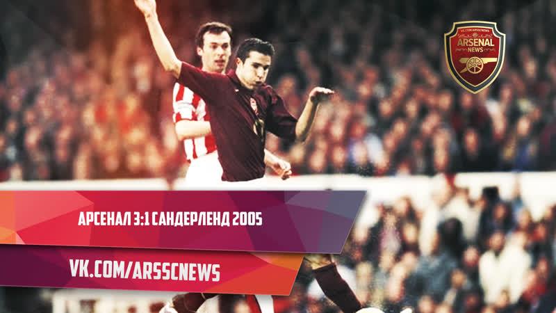 Арсенал 3 1 Сандерленд 2005