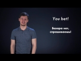 Самые популярные фразы английского сленга и как они произносятся
